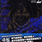 Attack On Titan - Drawing For Animation Vol. 2 - [zwei] Art Book
