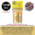 ชุดพิเศษSHISEIDO ANESSA Perfect UV Aqua Booster SPF50+ PA++++ 60g+perfect Facial UV15G