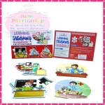 "จิกซอว์"" Learning Jigsaws Occupation -4 """