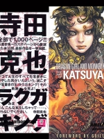(*แพ็คเซ็ต) Katsuya Terada sketch and paint set