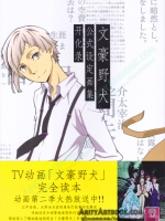 Bungo Stray Dogs Official Guidebook