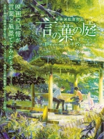 หนังสือภาพ Garden Of Words – Makoto Shinkai Art Book