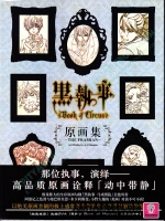 Black Butler Book of Circus TV Animation Art Book - THE FRAMIAN-