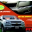 Daylight Running Time LED FITT ตรงรุ่น Chevrolet Colorado All New 2013 FITT thumbnail 1