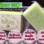 สบู่นัชชา Natcha Gluta Melon White Soap thumbnail 6