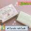 สบู่นัชชา Natcha Gluta Melon White Soap thumbnail 9
