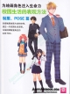 Drawing Japanese School Uniforms - How to Draw Guide Book