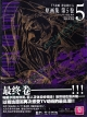 Attack On Titan - Shingeki no Kyojin - Drawing For Animation Vol. 5 [funf] Art Book