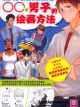 Design Guide Book How to Draw Different Types Guys Japan Art Male Character