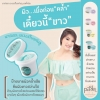 ครีมผิวขาวpasjel Everbright Blue Body Cream