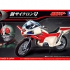 Mecha Collection Rider01: New Cyclone 700yen