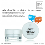 Aura White Booster Mask (15g.)