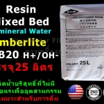 สารกรอง Resin Amberlite Mixed Bed MB-20 (H+/OH-) USA. 25 ลิตร