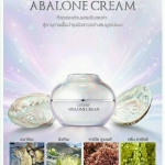 Luxury Abalone Cream (By Kiss Skincare)