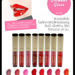 Sivanna Colors Glamour Gloss
