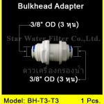 "Bulk Head Adapter (3/8"" OD x 3/8"" OD) Plastic สวมเร็ว Speed Fit"