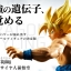 Candy Toy Online Shop: Dragonball Styling Super Seiya Son Gokou thumbnail 1