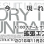P-bandai: Wing of Lights for MG V2 Gundam 2160y thumbnail 10