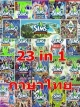 The Sims 3 23 in 1 ( 5 DVD )
